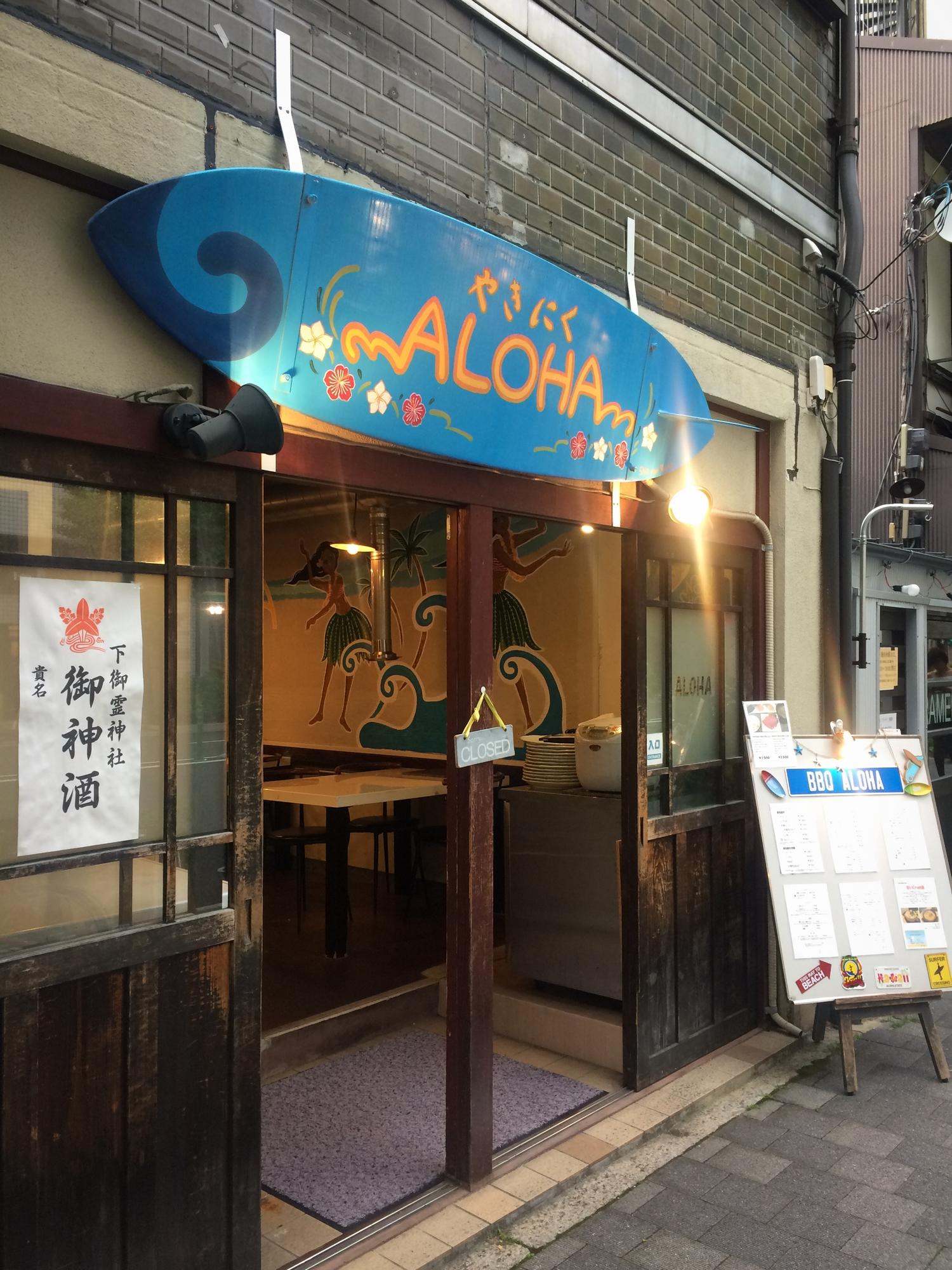 Japońska kuchnia - Kioto