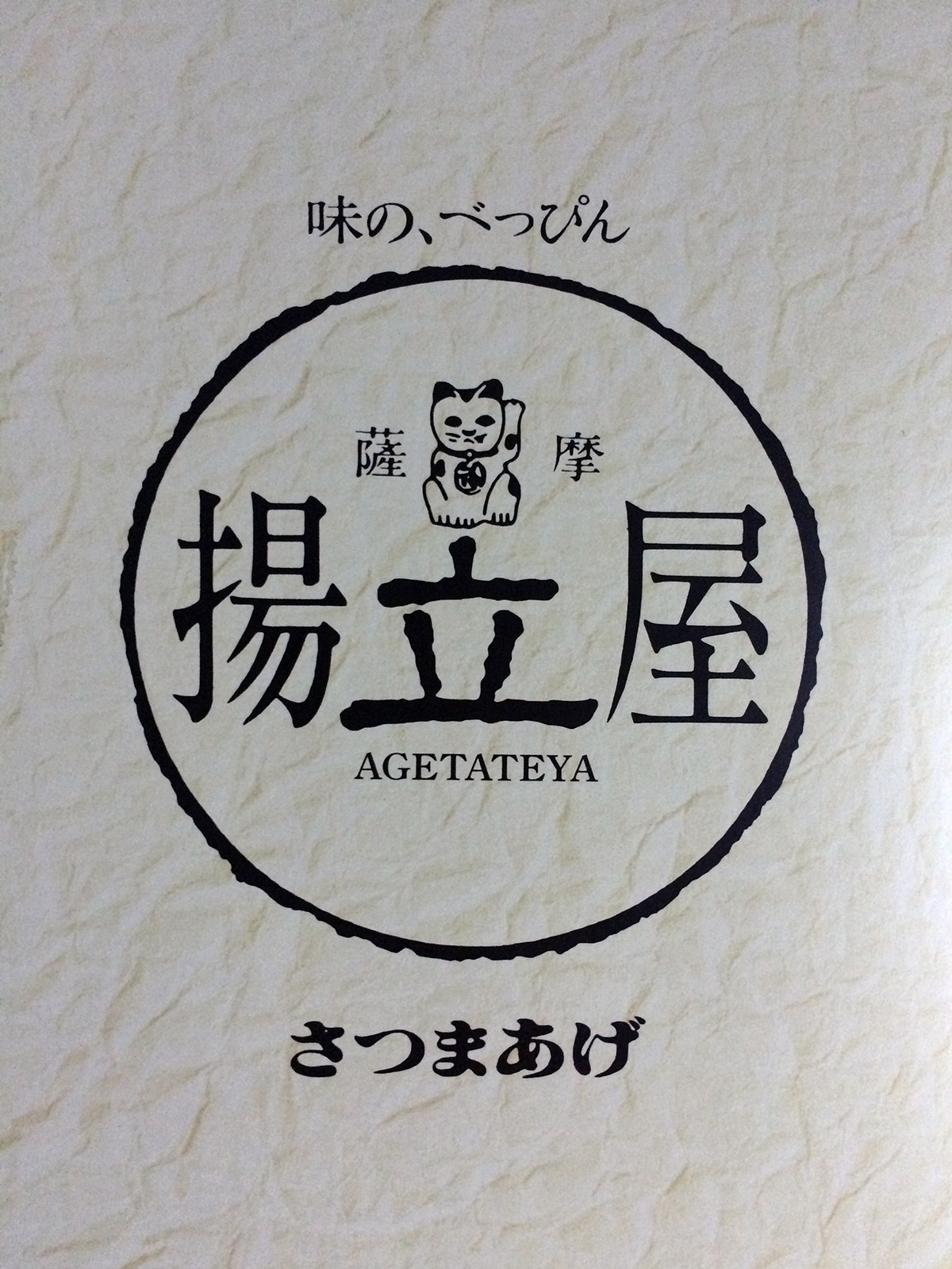 Kagoshima. Japonia