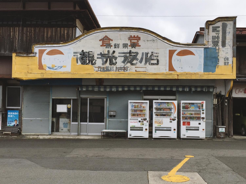 Kawaguchiko, Japonia