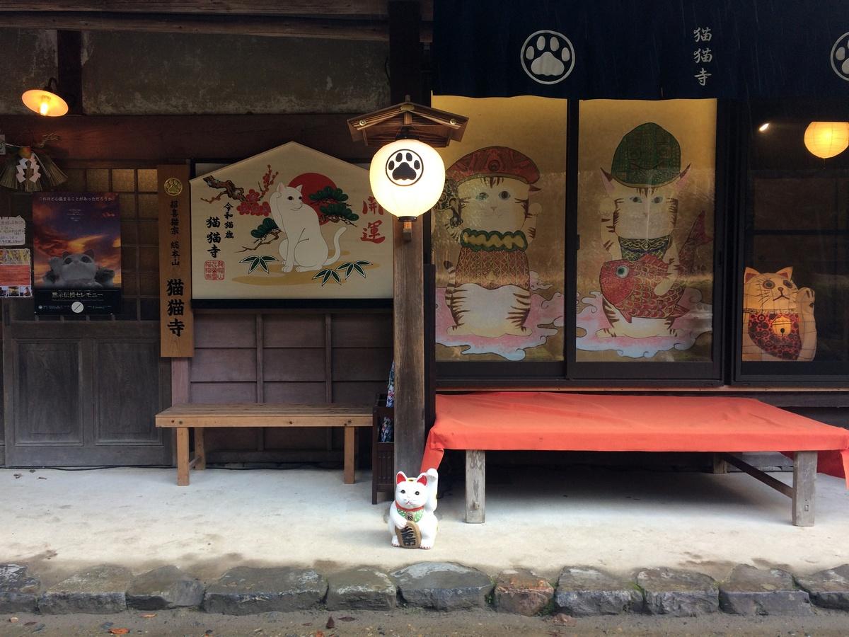 Kocie świątynie i chramy w Japonii - Nyan Nyan Temple